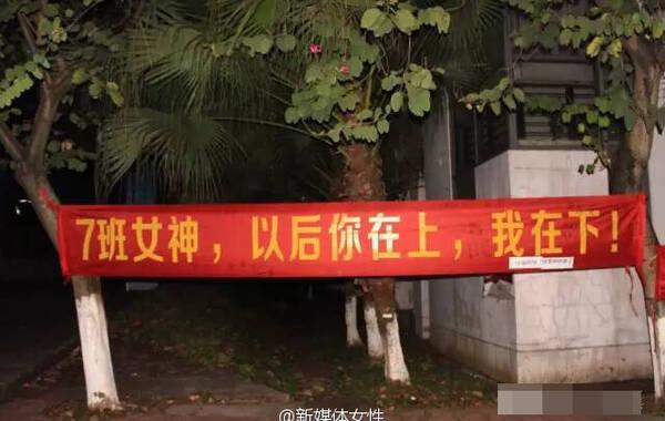2016年3月7日,一年一度的高校女生节来临,各大高校挂起横幅,而一些言辞露骨的条幅引起网友争议。女生节起源于20世纪90年代初,由山东大学发起,后发展于中国各高校,最初,该节日是一个关爱女生、展现高校女生风采的节日。但近几年,中国各大高校出现了大批由男学生写给女学生的横幅,意在赞扬,实为性骚扰。