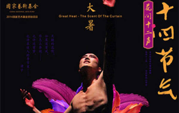 近日,大型舞剧《二十四节气·花间十二声》将于6月12日至14日,再度在天桥剧院上演。这台舞剧曾作为北京现代舞团的创新剧目于2012年底首演,并出使多国巡演,获得国内国际一片赞誉。今年是北京现代舞团二十周年,在国家艺术基金的大力支持下,《二十四节气·花间十二声》作为二十周年系列演出第一棒,经由总导演高艳津子的重新编排,将以崭新的面目出现在观众面前。随着公演的临近,舞团曝光了一支《二十四节气花间十二声》的宣传预告,片中不仅展现出强烈的视觉反差,将舞者的蓬勃生命力表现得淋漓尽致,尽显生命张力。图为大暑海报