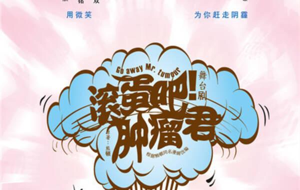 讲述有亿万粉丝的乐观抗癌女漫画家熊顿的舞台剧《滚蛋吧!肿瘤君》将于今年7月24日至7月26日于上戏剧院、7月31日至8月2日在北京世纪剧院和观众见面。饰演女主角熊顿的蒋小涵已进组多日,其他演员也已纷纷纷纷段落排练,7月11日,整台剧就进行了初步联排,进度可谓非常快。整个团队的专业和敬业保障了排练工作高水平的迅速推进,熊顿的乐观向上的精神也感染者全剧组,让排练虽然辛苦却笑声不断。甜美的高学历女主角蒋小涵在排练之余,还讲述了她和舞台剧的爱恨情仇以及饰演熊顿的心路历程。