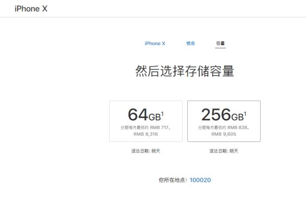 """iPhone终于降价啦!苹果商城维护带来的""""福音"""""""