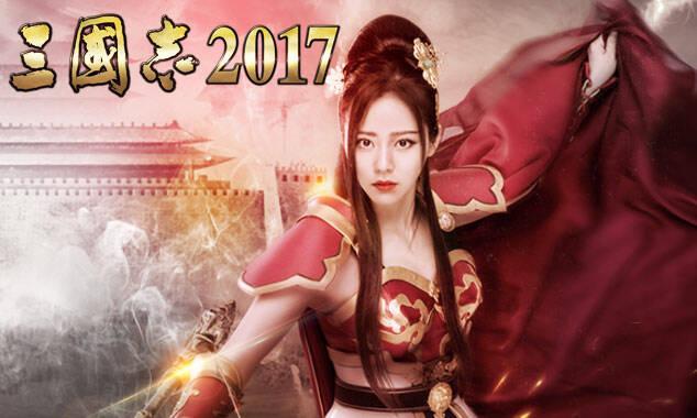光荣正版授权 《三国志2017》全平台首发上线