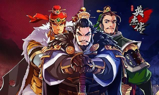 幻想三国RPG手游《全民英杰传》今日盖世封测
