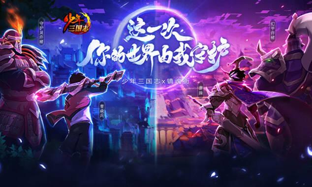 《少年三国志》X《镇魂街》联动版本正式上线