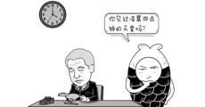 大鱼漫画:明仁天皇为啥退位?天皇也要退休啊!