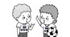 大鱼漫画:俄罗斯成为黑马,难道只凭东道主光环?