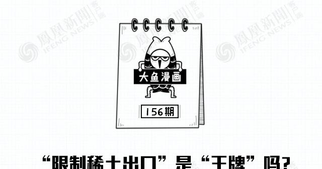 """大鱼漫画:""""限制稀土出口""""是""""王牌""""吗?"""