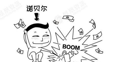 """漫画:扒一扒诺贝尔奖的""""黑历史"""""""
