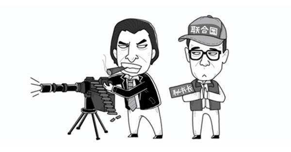 """大鱼漫画:""""正球级""""单位换了个领导人,就不""""怂""""了吗?"""