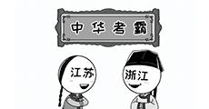 大鱼漫画:鄂豫冀鲁江浙沪湘,谁才是学霸第一省!