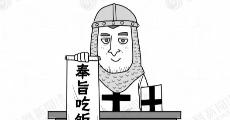 """大鱼漫画:""""暴食""""被列入""""七宗罪""""居然和收税有关?"""