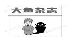 大鱼漫画:课本之外的袁崇焕
