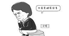 大鱼漫画:中美建交背后的较量