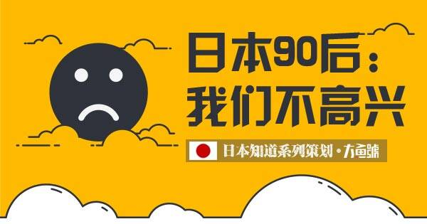 数据说明日本年轻人过得有多惨