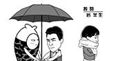 大鱼漫画:蒋介石的前半生告诉你,出轨是什么下场