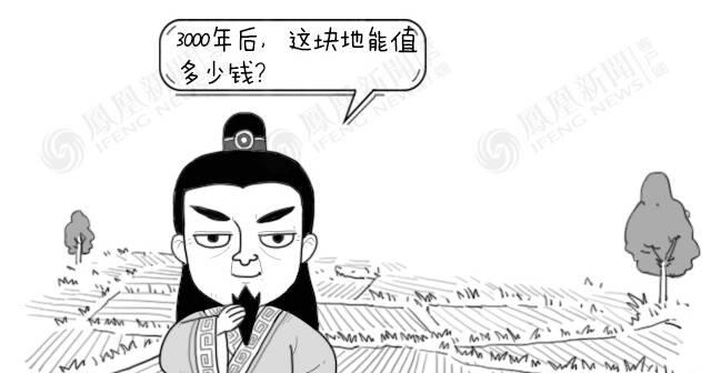 大鱼漫画:敢炒房就杀头——古人如何调控房价?