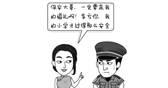 """大鱼漫画:怎样应对国庆""""红色炸弹""""的密集轰炸?"""