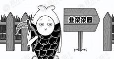 """大鱼漫画:同样是""""割韭菜"""",怎么割才能让韭菜心服口服?"""