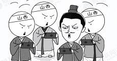 大鱼漫画:山西是如何影响中国的