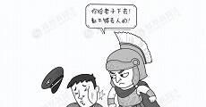 大鱼漫画:意大利人真的天生不善战吗?