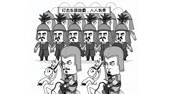 大鱼漫画:千年前的中印交手  一人如何灭一国?
