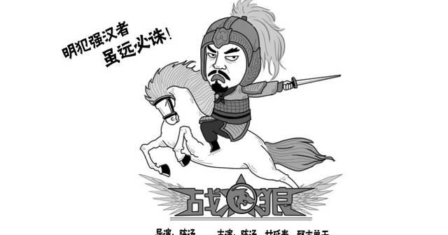 大鱼漫画:大汉版《战狼》 细说汉匈百年战史