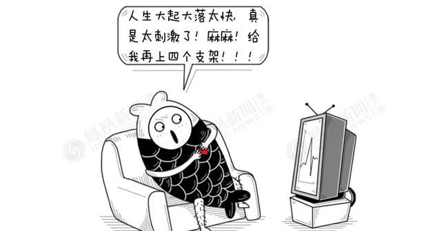 大鱼漫画:都要停止交易了,还不知道什么是比特币?