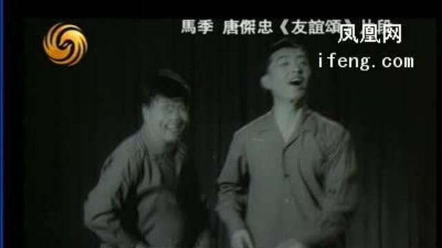 视频:唐杰忠马季经典合作《友谊颂》