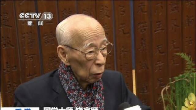 【视频】饶宗颐:情系港大 心系国学