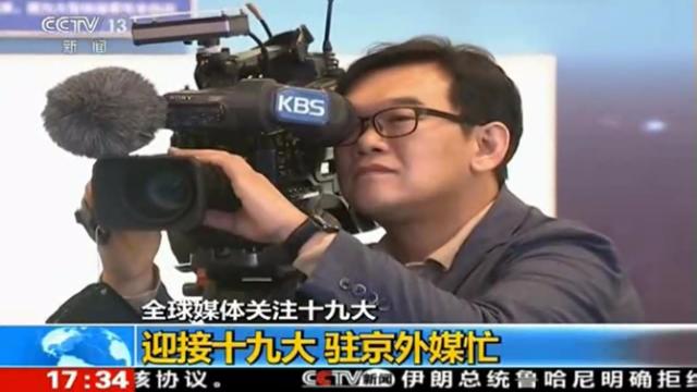 全球媒体关注十九大 迎接十九大 驻京外媒忙