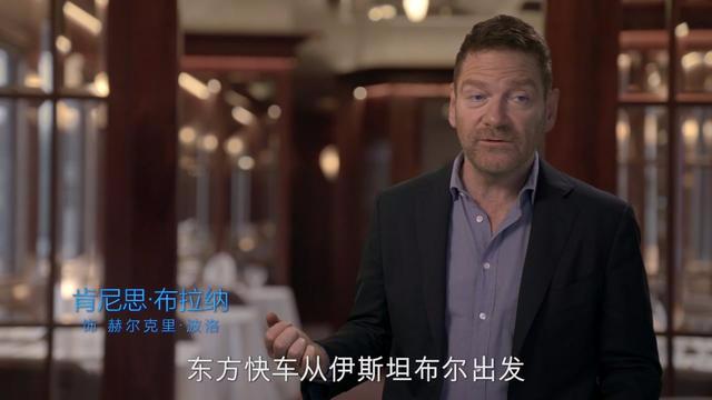 《东方快车》导演特辑 肯尼思·布拉纳亲自解构影片
