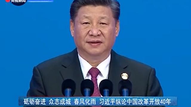 习近平纵论改革开放40年