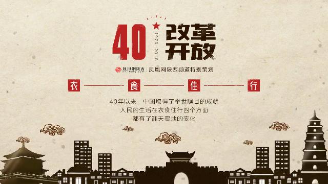 """改革开放40年创意短频""""食"""""""