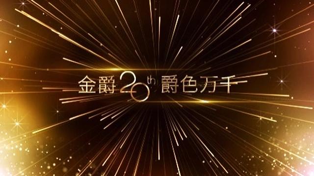 第一届:世界大腕齐聚首届金爵奖