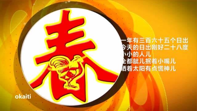 [视频]蔡国庆演绎《绝世高手365个祝福》