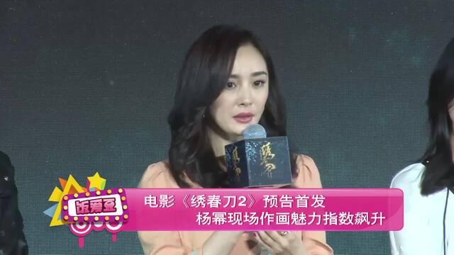 《绣春刀2》预告片曝光