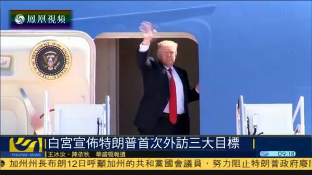 白宫宣布特朗普首访三大目标:重申美国全球领导力