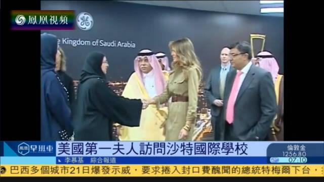 美国第一夫人访问沙特国际学校 伊万卡代父出席青年论坛