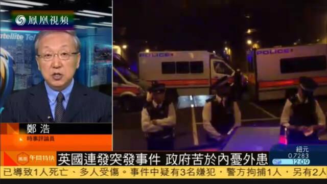 郑浩:伦敦货车撞人属恐袭 政坛面临2大挑战