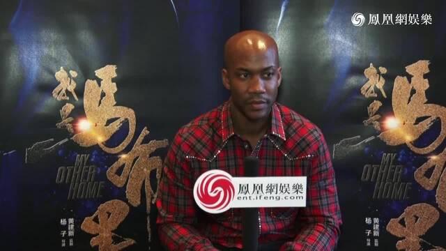 凤凰网娱乐专访马布里
