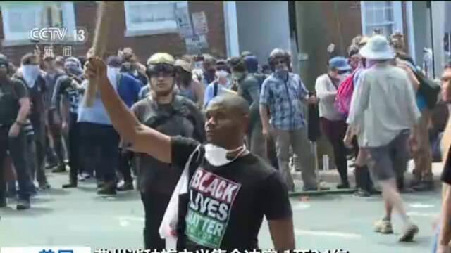 美国弗州种族集会冲突现场