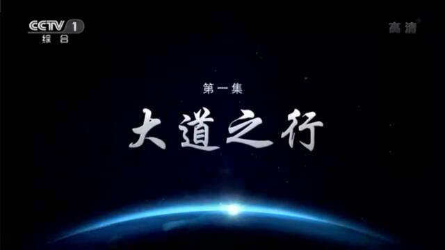 视频:《大国外交》第一集《大道之行》