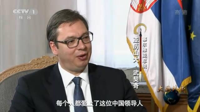 塞尔维亚总统:习近平演讲如革命 每人都爱上了他