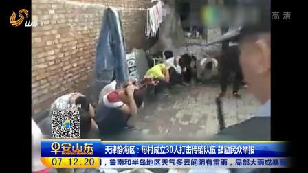 视频:每村成立30人打击传销队伍 鼓励民众举报
