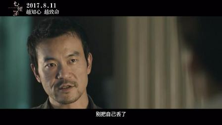李易峰廖凡疯狂追凶,《心理罪》新预告片,冷静不是冷漠!