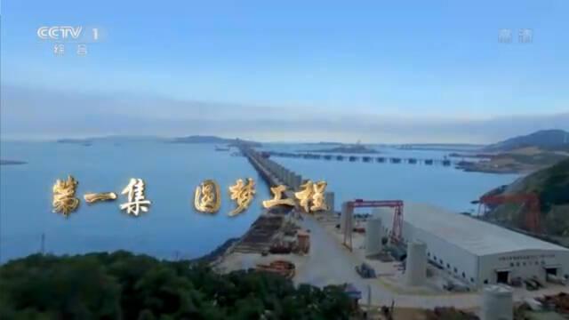 《辉煌中国》第一集:圆梦工程