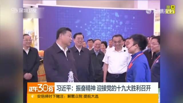 习近平:振奋精神 迎接党的十九大胜利召开