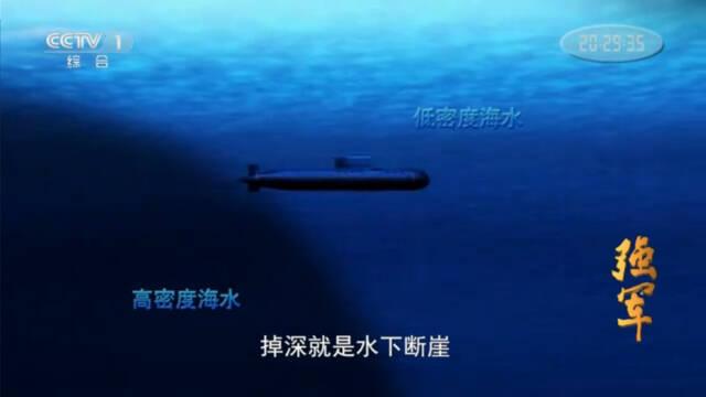 """南海舰队潜艇遭遇""""掉深"""" 官兵3分钟化解险情"""