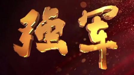 视频:5分钟速览《强军》第一集《逐梦》