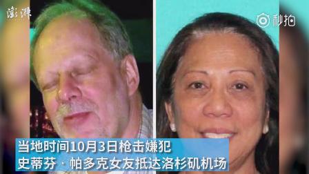 枪击案嫌犯女友已回美国