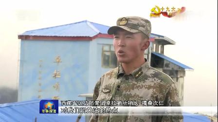 在云端哨所 西藏军区部队学习十九大!